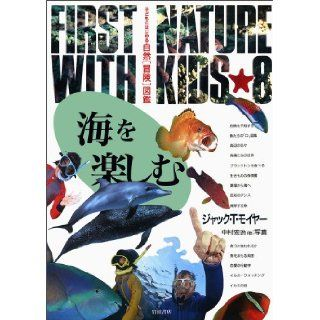 (Nature adventure picture book 8 begin with children) to enjoy the sea (1994) ISBN 4001152983 [Japanese Import] Jack T. Moyer 9784001152982 Books
