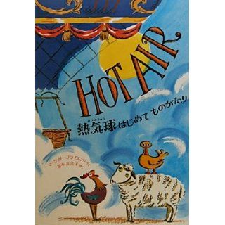 Hot Air The (Mostly) True Story of the First Hot Air Balloon Ride (Japanese Edition) Marjorie Priceman 9784577038154 Books