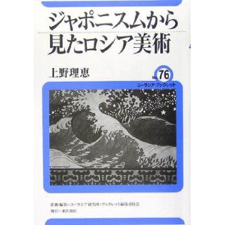 Russian art as seen from the Japonisme (Eurasia booklet) (2005) ISBN 4885955661 [Japanese Import] Rie Ueno 9784885955662 Books